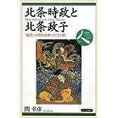 北条時政と北条政子―「鎌倉」の時代を担った父と娘 (日本史リブレット 人)