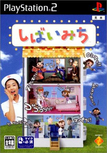 しばいみち マイク版   PS2
