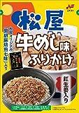 ニチフリ 松屋牛めし味ふりかけ 20g×3袋