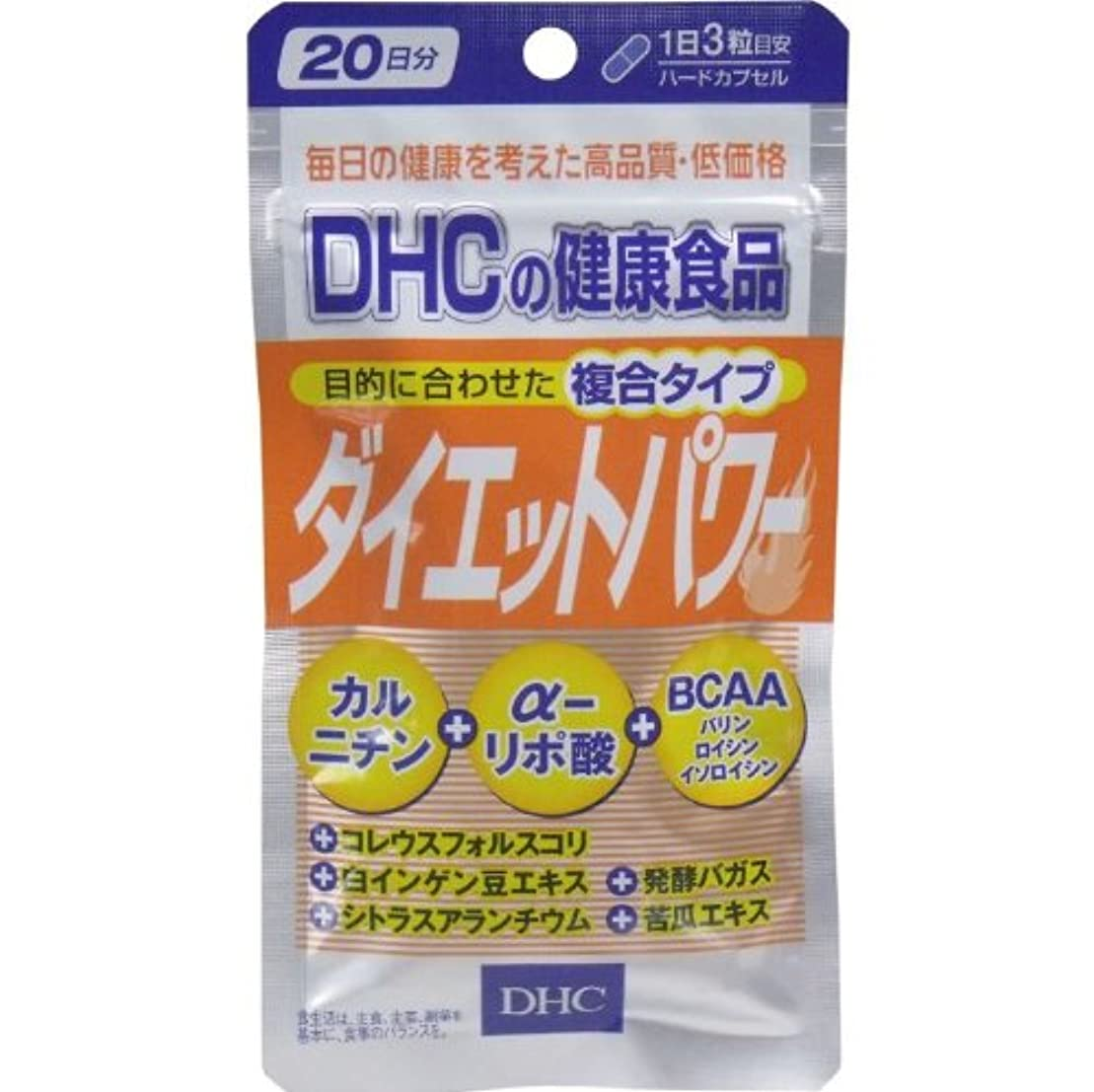 パスタ船形悪名高いDHC ダイエットパワー 60粒入 20日分「4点セット」