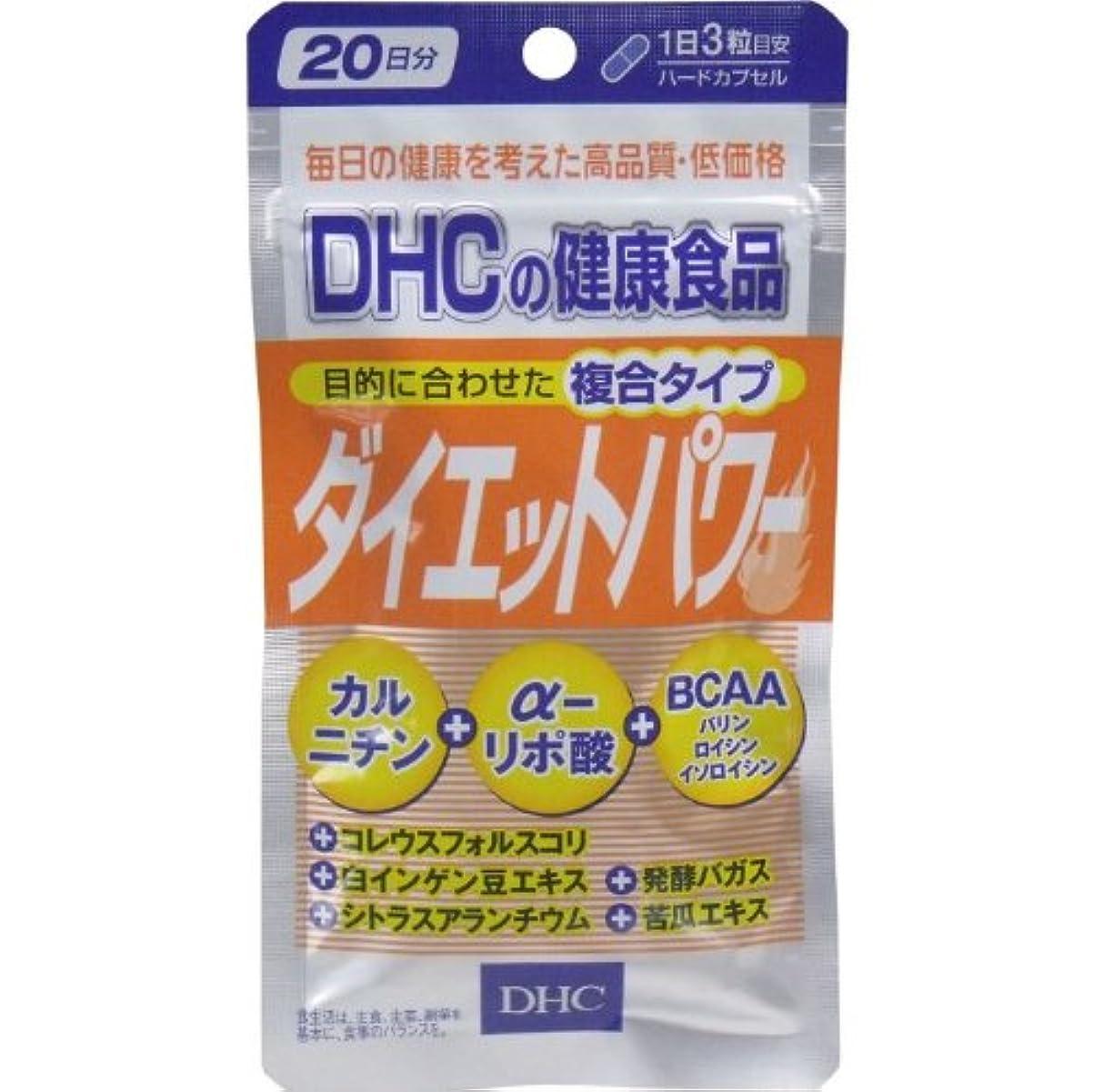 罪人フォーム問い合わせDHC ダイエットパワー 60粒入 20日分「2点セット」
