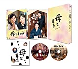 母と暮せば 豪華版(初回限定生産)[SHBR-0376][Blu-ray/ブルーレイ] 製品画像