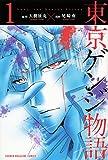 東京ゲンジ物語(1) (講談社コミックス)