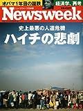 Newsweek ( ニューズウィーク日本版 ) 2010年 2/3号 [雑誌]