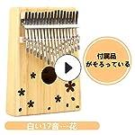 カリンバ 17 キー Kalimba 親指ピアノ マホガニー製 樹色アフリカ楽器 指オルゴール【付属品がそろっている】【天然】Peabownn 白い17音-花