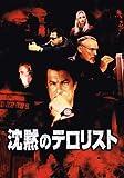 【スマホプリント日本橋】映画パンフレット 「沈黙のテロリスト」  懐かしい名作