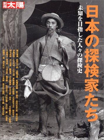 日本の探検家たち―未知を目指した人々の探検史 (別冊太陽―日本のこころ)