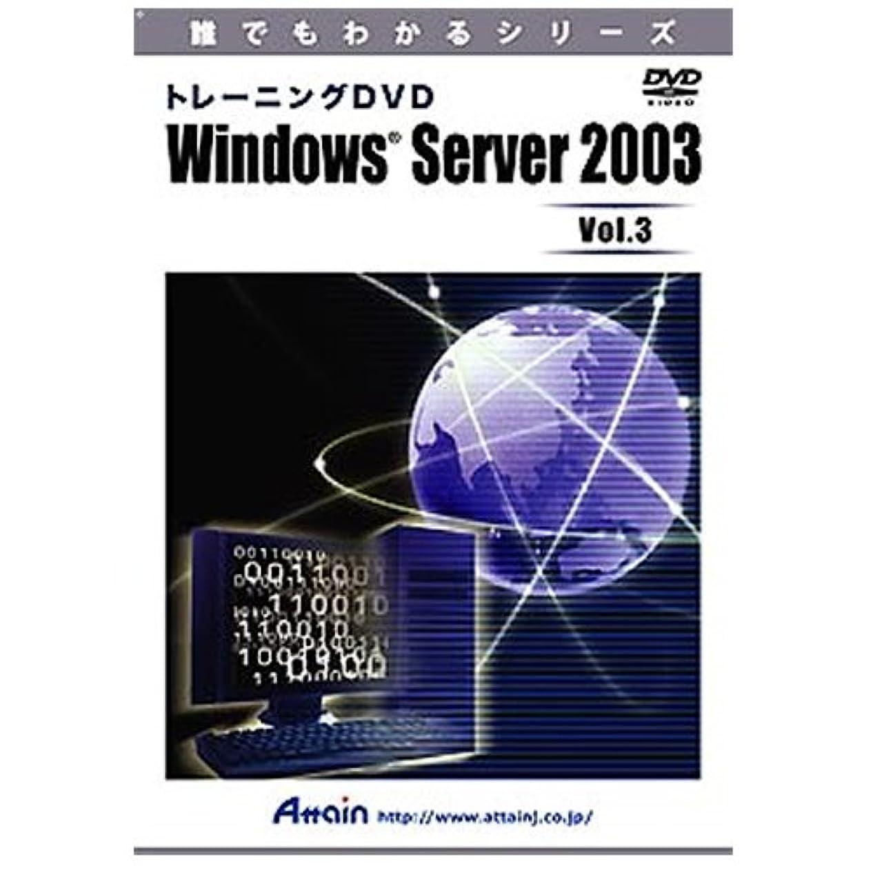 汚す無駄だ報酬のトレーニングDVD Windows Server 2003 Vol.3