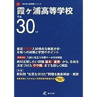 霞ヶ浦高等学校 H30年度用 過去4年分収録 (高校別入試問題シリーズE3)