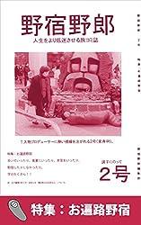 野宿野郎 調子にのって2号: 人生をより低迷させる旅コミ誌 (野宿野郎デジタル)