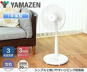 山善 リビング扇風機