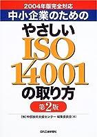 中小企業のためのやさしいISO14001の取り方―2004年版完全対応