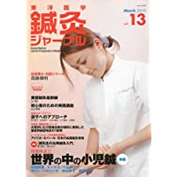 東洋医学鍼灸ジャーナル 2010年 03月号 [雑誌]