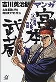 吉川英治版マンガ宮本武蔵 (3) (講談社+α文庫)