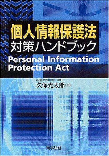 個人情報保護法対策ハンドブックの詳細を見る