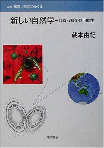新しい自然学―非線形科学の可能性 (双書 科学/技術のゆくえ)の詳細を見る