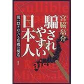 騙されやすい日本人―覆い隠されている危機の構造
