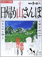 日帰り山さんぽ―厳選32コース掲載! (散歩の達人MOOK)
