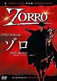 アラン・ドロンのゾロ DVD2枚組セット