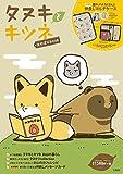 タヌキとキツネ ほのぼのbook (バラエティ)