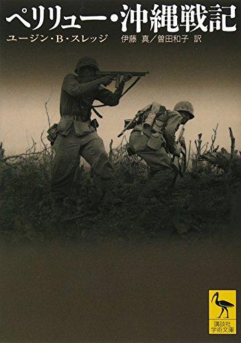 ペリリュー・沖縄戦記 (講談社学術文庫)の詳細を見る