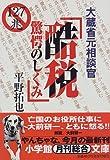 大蔵省元相談官「酷税驚愕のしくみ」 (小学館文庫)