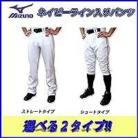 ミズノ mizuno ネイビーライン入り 練習 野球 ユニフォームパンツ ズボン