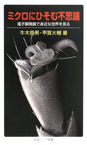 ミクロにひそむ不思議―電子顕微鏡で身近な世界を見る (岩波ジュニア新書)の詳細を見る