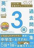 CDつき 2018年度 英検3級過去問題集 新試験対応 (英検過去問題集)