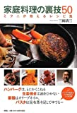 家庭料理の裏技50―ミクニが教えるレシピ集