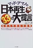 マッド・アマノの日本再生33の大提言―奇想天外景気浮揚策
