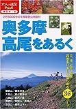 奥多摩・高尾をあるく (大人の遠足BOOK—東日本)
