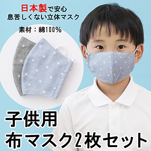 子供用 立体 布マスク 2色セット...