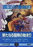 国王の海賊―リフトウォー・サーガ 5 (上) (ハヤカワ文庫 FT (215))
