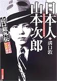 山口組外伝 三代目直系「山次組」組長 日本人 山本次郎