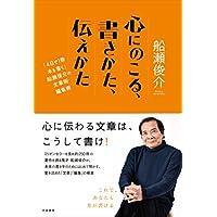 心にのこる、書きかた、伝えかた 「4日で1冊本を書く」船瀬俊介の文章術・編集術