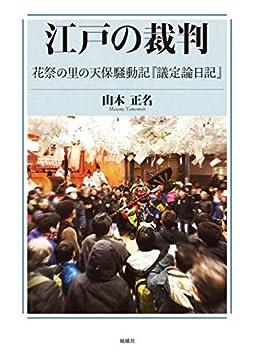 江戸の裁判: 花祭の里の天保騒動記『議定論日記』