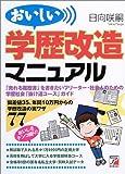 おいしい学歴改造マニュアル (アスカ・ビジネス)