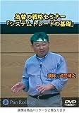 DVD 為替の戦略セミナー「システムトレードの基礎」 (<DVD>)