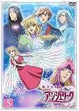 恋する天使アンジェリーク~心のめざめる時~ 第5巻 [DVD]