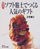 超軽量! ソフト粘土でつくる人気のギフト (NHKおしゃれ工房)