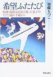 希望ふたたび: 阪神・淡路大震災で逝った息子のただ1通の手紙から