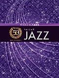 エレクトーン5~3級 STAGEA・EL エレクトーン誕生50周年記念(1) ジャズ (参考演奏CD付)