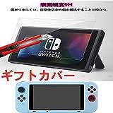 Nintendo Switch 保護フィルム 【保護カバーを送る】Nintendo Switch ガラスフィルム 【2枚セット】 薄型 9H硬度 気泡ゼロ 指紋防止 ガラス飛散防止 2.5D 高透過率
