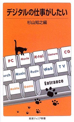 デジタルの仕事がしたい (岩波ジュニア新書 (515))の詳細を見る