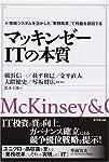 マッキンゼー ITの本質 情報システムを活かした「業務改革」で利益を創出する (The McKinsey anthology)