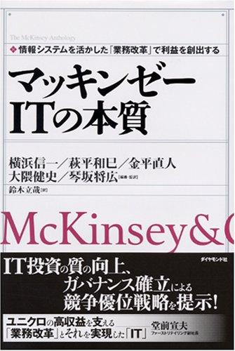 マッキンゼー ITの本質 情報システムを活かした「業務改革」で利益を創出する (The McKinsey anthology)の詳細を見る