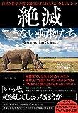 絶滅できない動物たち――自然と科学の間で繰り広げられる大いなるジレンマ