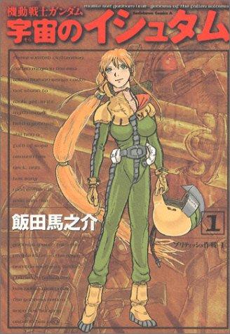 機動戦士ガンダム宇宙(そら)のイシュタム (1) (角川コミックス・エース)の詳細を見る