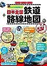 めざせ鉄道博士! 日本全国鉄道路線地図 新版